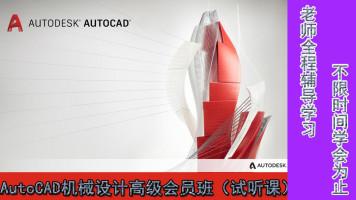 AutoCAD快速入门进阶与精通(试听课)