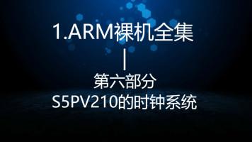 S5PV210的时钟系统—1.ARM裸机全集第六部分