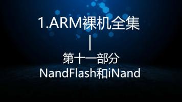 NandFlash和iNand—1.ARM裸机全集第十一部分