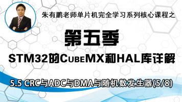 CRC与ADC与DMA与随机数发生器-单片机第5季第5部分