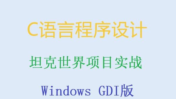 坦克世界项目实战课程Windows GDI版