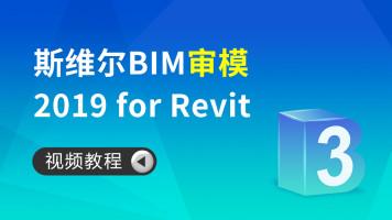 斯维尔 BIM 审模 2019 for Revit 视频教程