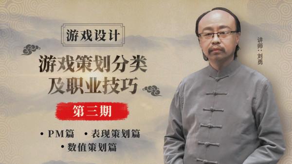 刘勇老师《游戏策划分类》第三期:数值策划、PM和表现策划篇