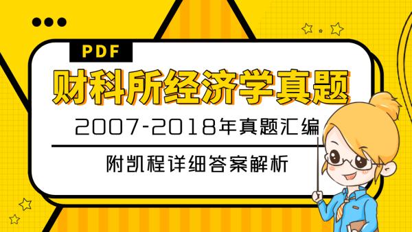 财科所经济学考研真题汇编及答案详解(2007-2018)