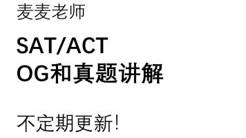 SAT/ACT真题讲解(免费试听)-不定期更新!