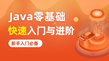 Java零基础入门到进阶(面向对象/集合/常用类/IO/多线程)
