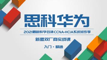 2021新版HCIA/CCNA实战课