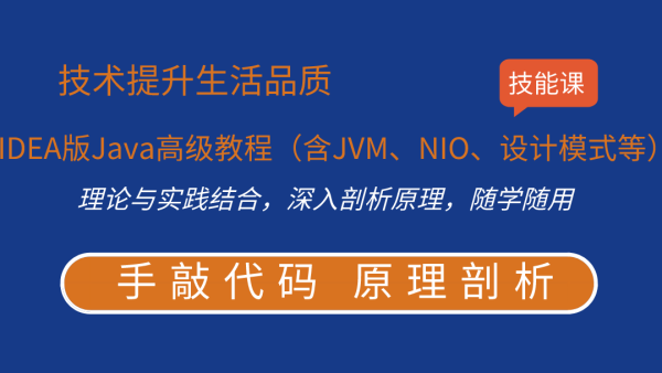 10天IDEA版Java高级视频教程(包含JVM、NIO、设计模式等)