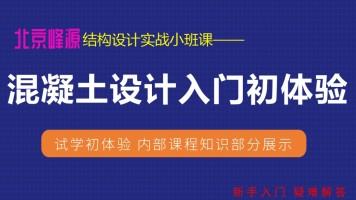【北京峰源】混凝土结构设计实战(新手入门+难点讲解)试听课