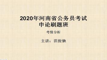 河南省公务员考试申论考情分析
