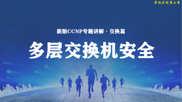 CCNP各个击破9-交换机安全特性