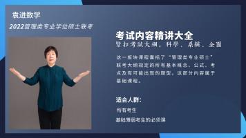 袁进数学2022《考试内容精讲大全》