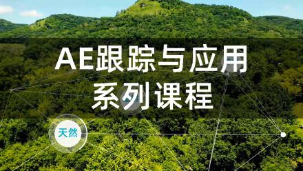 AE跟踪与宣传片包装教程