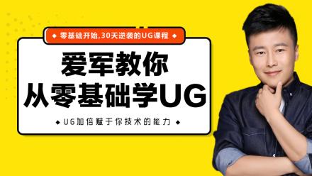 UG教程 UG12.0入门到精通视频教程