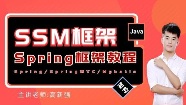 JavaEE框架-SSM框架之Spring