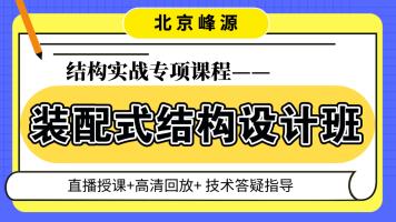 【北京峰源】装配式结构设计实战班