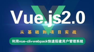 Vue.js2.0从基础到项目实战  Vue-cli+webpack搭建用户管理系统