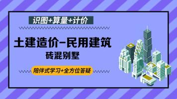 砖混别墅-土建工程造价案例实操【启程学院】