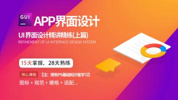 APP界面设计精讲精练(上)