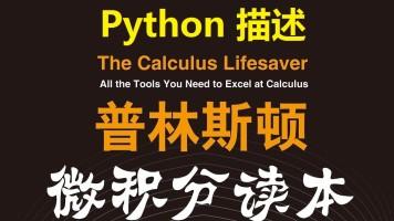 使用Python学习高等数学(普林斯顿微积分读本)