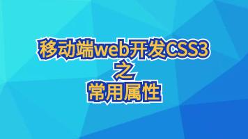 移动端web开发CSS3之常用属性