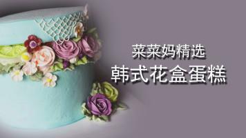 韩式裱花花盒蛋糕教程【菜菜妈精选】