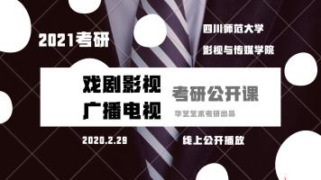 2021届四川师范大学戏剧影视/广播电视专业考研备考公开课