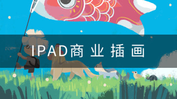 ipad商业插画课程