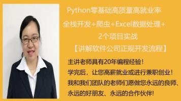 Python全栈开发/爬虫/Excel数据处理/电脑窗口程序/项目实战-易迅