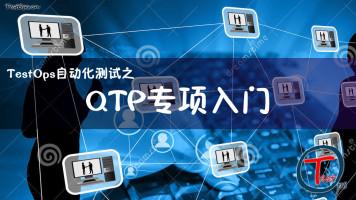 TestOps自动化测试之QTP专项入门