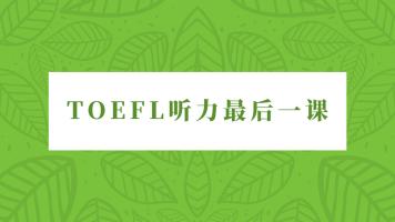 TOEFL托福听力最后一课