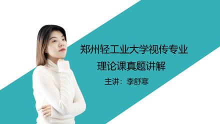 郑州轻工业大学视传考研理论历年真题解析