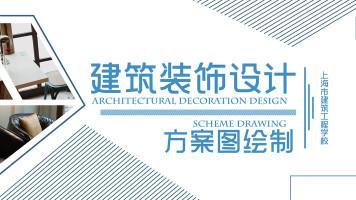 建筑装饰设计方案图绘制