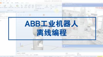 ABB工业机器人离线编程培训-凭良学校