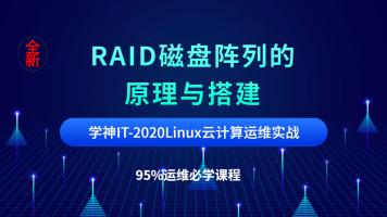 Linux/运维/RHCE红帽认证/云计算/高端运维/架构师/RAID磁盘阵列