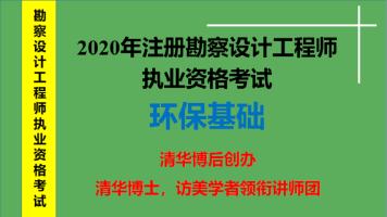 2020注册勘察设计工程师 --环保基础(基础考试)
