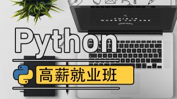 Python零基础挑战高薪就业班