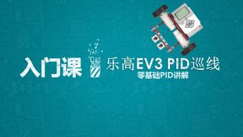 乐高EV3机器人PID巡线