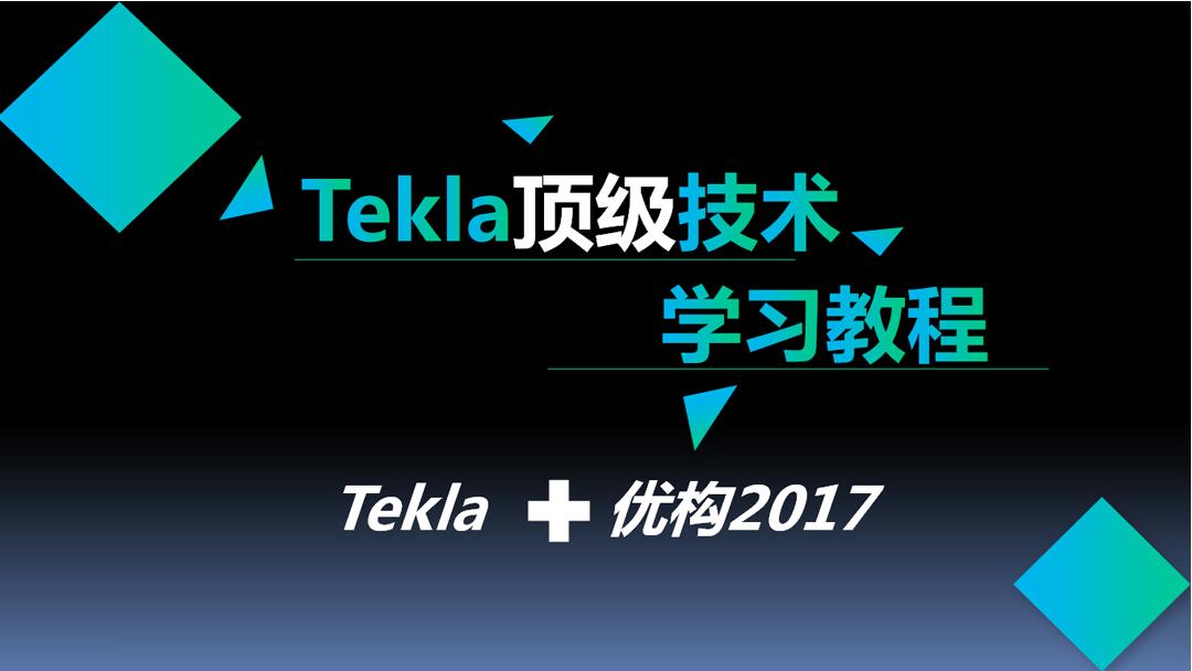 优构2017结合Tekla使用视频