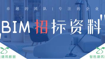 【BIM系列课程】BIM招标