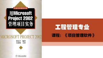 《工程管理》(18级)0525-0531