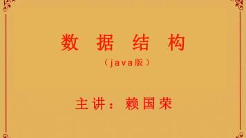 数据结构java版