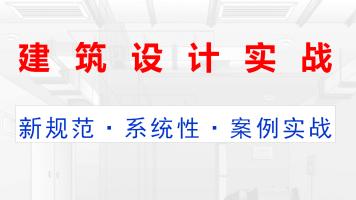 建筑设计-施工图设计师培训零基础入门职业实操课程(2020)