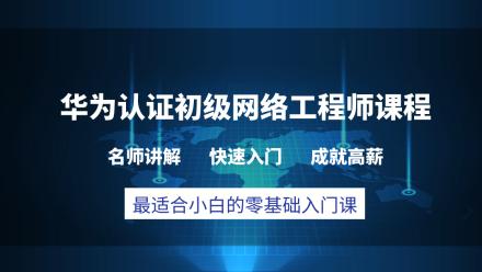 华为认证初级网络工程师精品课程(下)