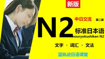 【日语VIP课】日语中级下册N2班