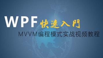 WPF编程模式MVVM实战视频教程 WPF软件开发快速入门系列课程