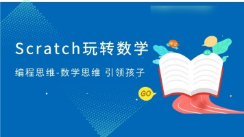 Scratch趣味编程玩转数学