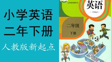 人教版小学英语二年级下册在线学习
