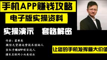 手机赚钱项目:如何利用手机APP赚钱【电子版资料】