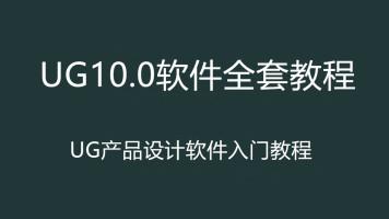 UG10.0全套入门教程